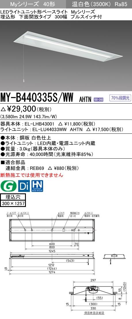 三菱電機 施設照明LEDライトユニット形ベースライト Myシリーズ40形 FLR40形×2灯相当 一般タイプ 段調光埋込形 下面開放タイプ 300幅 プルスイッチ付 温白色MY-B440335S/WW AHTN