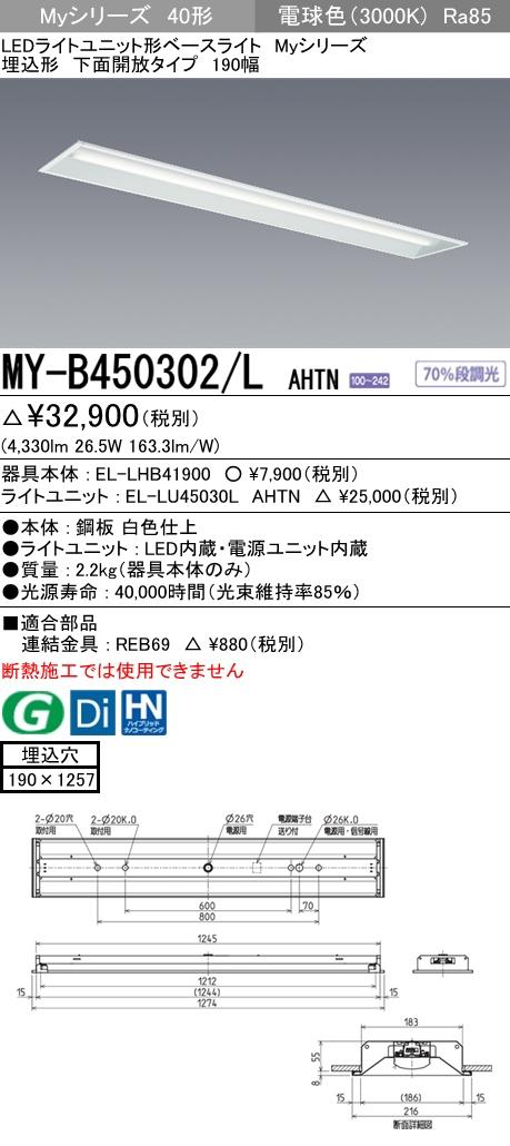 三菱電機 施設照明LEDライトユニット形ベースライト Myシリーズ40形 FHF32形×2灯定格出力相当 省電力タイプ 段調光埋込形 下面開放タイプ 190幅 電球色MY-B450302/L AHTN