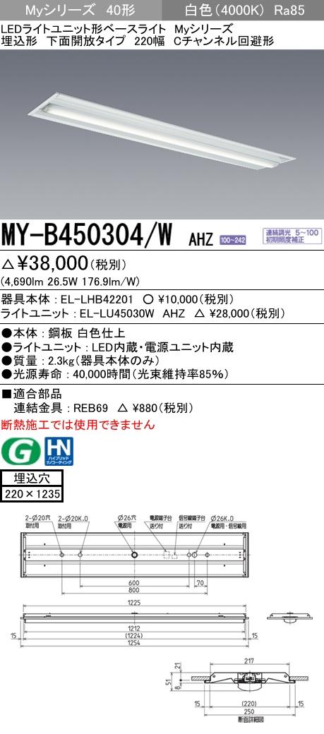 三菱電機 施設照明LEDライトユニット形ベースライト Myシリーズ40形 FHF32形×2灯定格出力相当 省電力タイプ 連続調光埋込形 下面開放タイプ 220幅 Cチャンネル回避形 白色MY-B450304/W AHZ