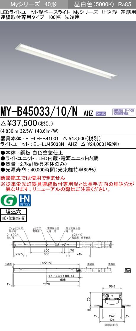 三菱電機 施設照明LEDライトユニット形ベースライト Myシリーズ40形 FHF32形×2灯定格出力相当 一般タイプ 連続調光連結用 埋込形 連続取付専用タイプ 100幅 先端用 昼白色MY-B45033/10/N AHZ