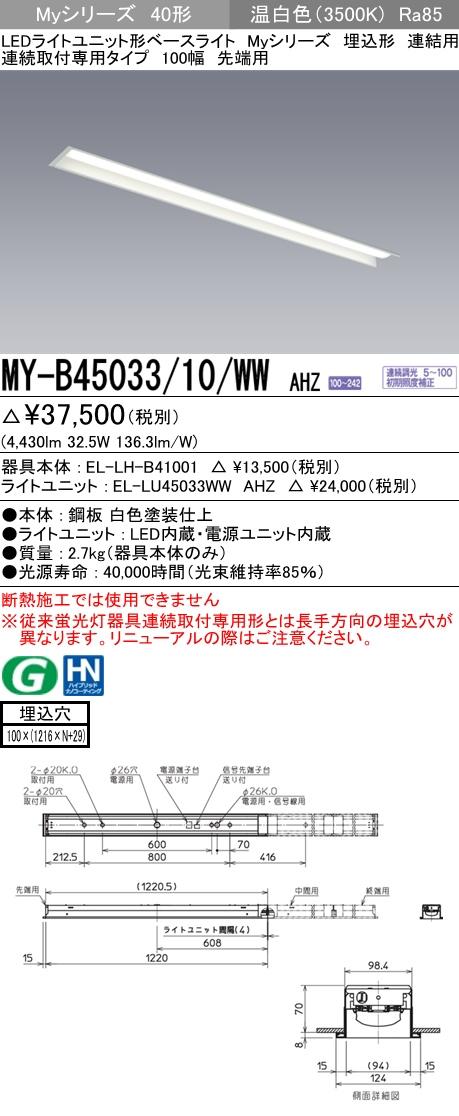 三菱電機 施設照明LEDライトユニット形ベースライト Myシリーズ40形 FHF32形×2灯定格出力相当 一般タイプ 連続調光連結用 埋込形 連続取付専用タイプ 100幅 先端用 温白色MY-B45033/10/WW AHZ