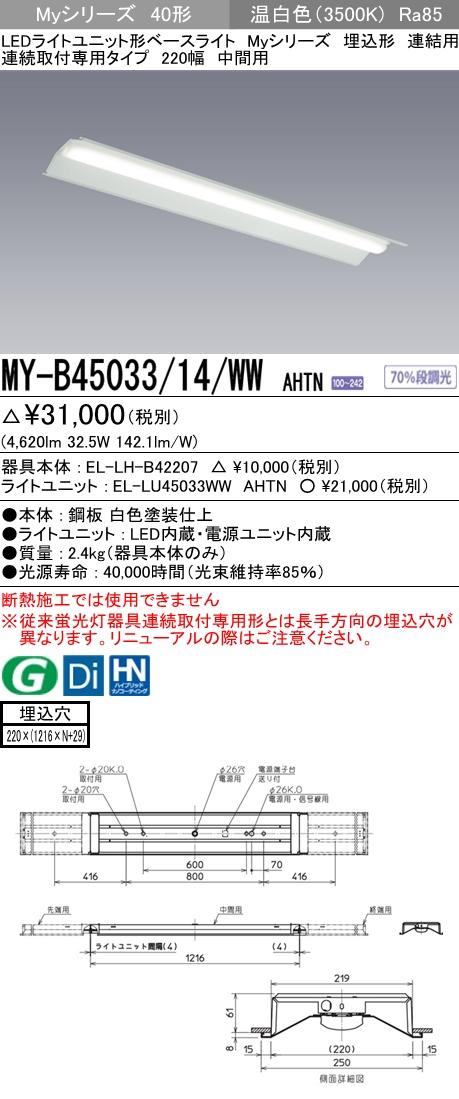 三菱電機 施設照明LEDライトユニット形ベースライト Myシリーズ40形 FHF32形×2灯定格出力相当 一般タイプ 段調光連結用 埋込形 連続取付専用タイプ 220幅 中間用 温白色MY-B45033/14/WW AHTN