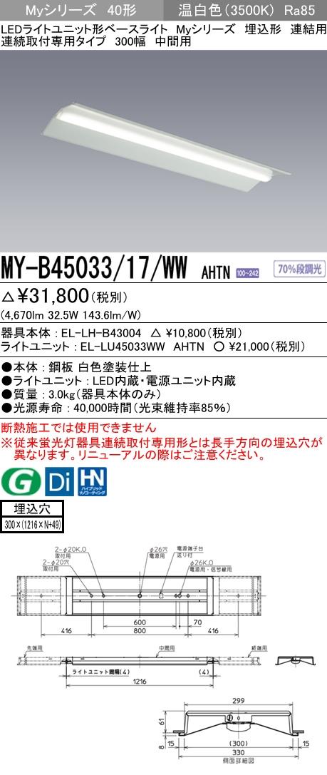 三菱電機 施設照明LEDライトユニット形ベースライト Myシリーズ40形 FHF32形×2灯定格出力相当 一般タイプ 段調光連結用 埋込形 連続取付専用タイプ 300幅 中間用 温白色MY-B45033/17/WW AHTN