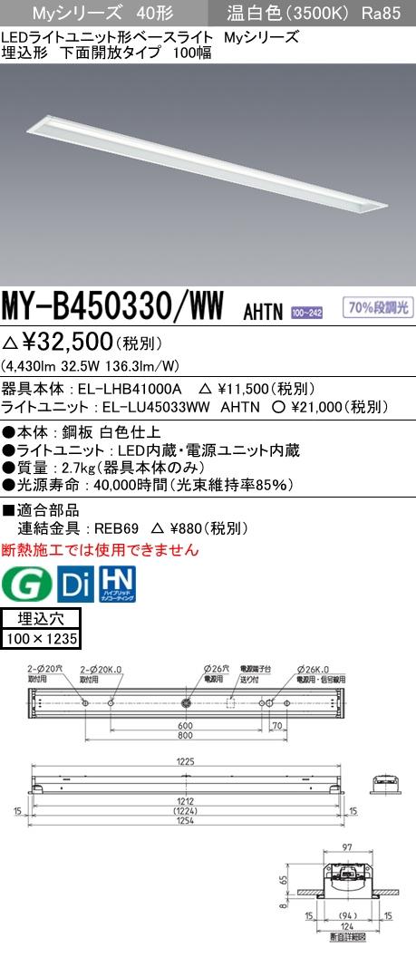 三菱電機 施設照明LEDライトユニット形ベースライト Myシリーズ40形 FHF32形×2灯定格出力相当 一般タイプ 段調光埋込形 下面開放タイプ 100幅 温白色MY-B450330/WW AHTN