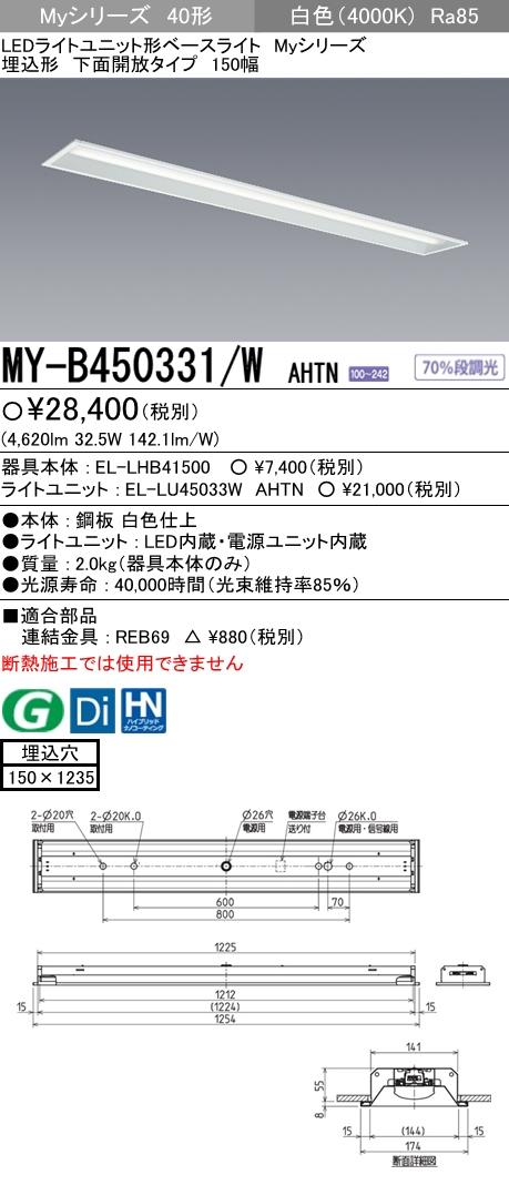三菱電機 施設照明LEDライトユニット形ベースライト Myシリーズ40形 FHF32形×2灯定格出力相当 一般タイプ 段調光埋込形 下面開放タイプ 150幅 白色MY-B450331/W AHTN