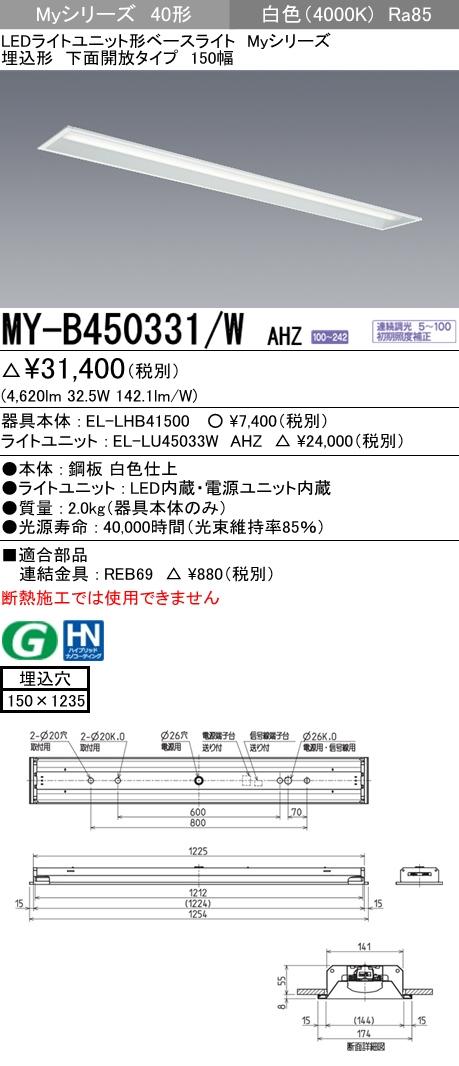 三菱電機 施設照明LEDライトユニット形ベースライト Myシリーズ40形 FHF32形×2灯定格出力相当 一般タイプ 連続調光埋込形 下面開放タイプ 150幅 白色MY-B450331/W AHZ