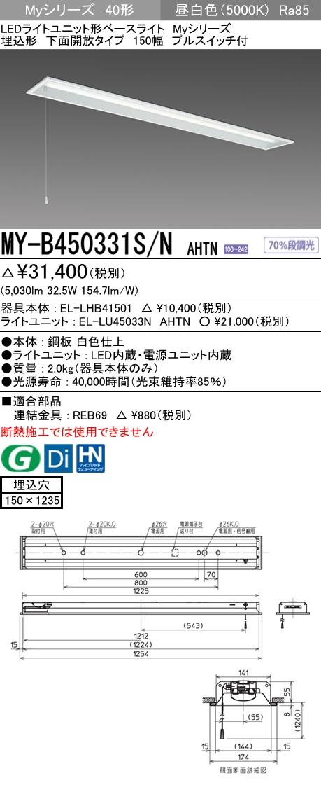 三菱電機 施設照明LEDライトユニット形ベースライト Myシリーズ40形 FHF32形×2灯定格出力相当 一般タイプ 段調光埋込形 下面開放タイプ 150幅 プルスイッチ付 昼白色MY-B450331S/N AHTN