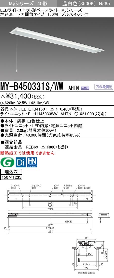 三菱電機 施設照明LEDライトユニット形ベースライト Myシリーズ40形 FHF32形×2灯定格出力相当 一般タイプ 段調光埋込形 下面開放タイプ 150幅 プルスイッチ付 温白色MY-B450331S/WW AHTN