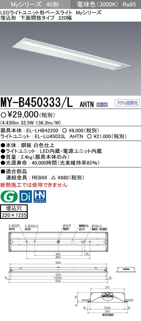 三菱電機 施設照明LEDライトユニット形ベースライト Myシリーズ40形 FHF32形×2灯定格出力相当 一般タイプ 段調光埋込形 下面開放タイプ 220幅 電球色MY-B450333/L AHTN