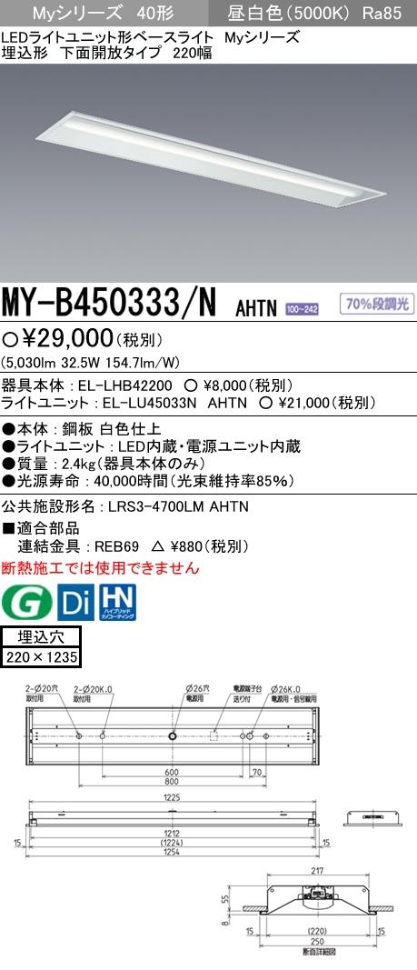 三菱電機 施設照明LEDライトユニット形ベースライト Myシリーズ40形 FHF32形×2灯定格出力相当 一般タイプ 段調光埋込形 下面開放タイプ 220幅 昼白色MY-B450333/N AHTN