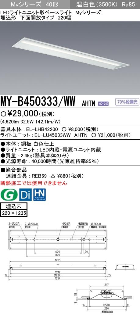 三菱電機 施設照明LEDライトユニット形ベースライト Myシリーズ40形 FHF32形×2灯定格出力相当 一般タイプ 段調光埋込形 下面開放タイプ 220幅 温白色MY-B450333/WW AHTN