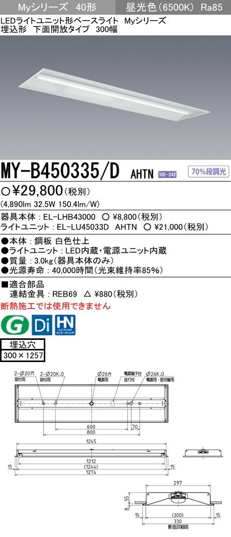 三菱電機 施設照明LEDライトユニット形ベースライト Myシリーズ40形 FHF32形×2灯定格出力相当 一般タイプ 段調光埋込形 下面開放タイプ 300幅 昼光色MY-B450335/D AHTN