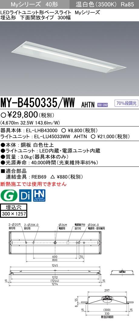 三菱電機 施設照明LEDライトユニット形ベースライト Myシリーズ40形 FHF32形×2灯定格出力相当 一般タイプ 段調光埋込形 下面開放タイプ 300幅 温白色MY-B450335/WW AHTN