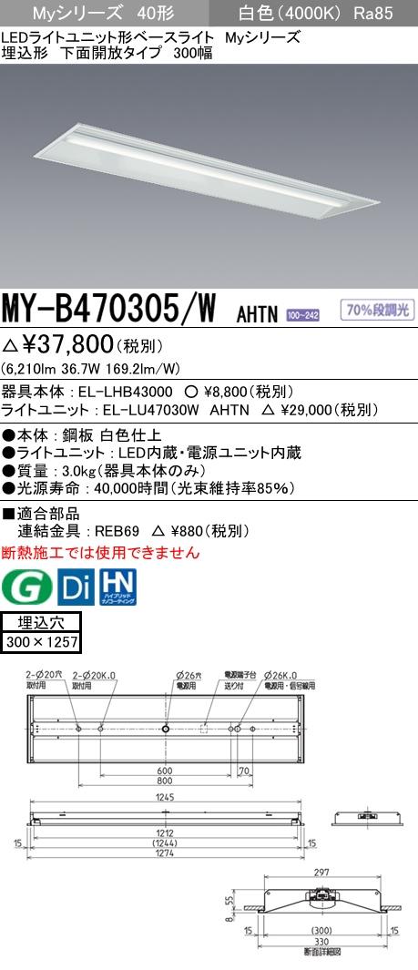 三菱電機 施設照明LEDライトユニット形ベースライト Myシリーズ40形 FHF32形×2灯高出力相当 省電力タイプ 段調光埋込形 下面開放タイプ 300幅 白色MY-B470305/W AHTN