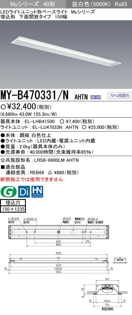 三菱電機 施設照明LEDライトユニット形ベースライト Myシリーズ40形 FHF32形×2灯高出力相当 一般タイプ 段調光埋込形 下面開放タイプ 150幅 昼白色MY-B470331/N AHTN