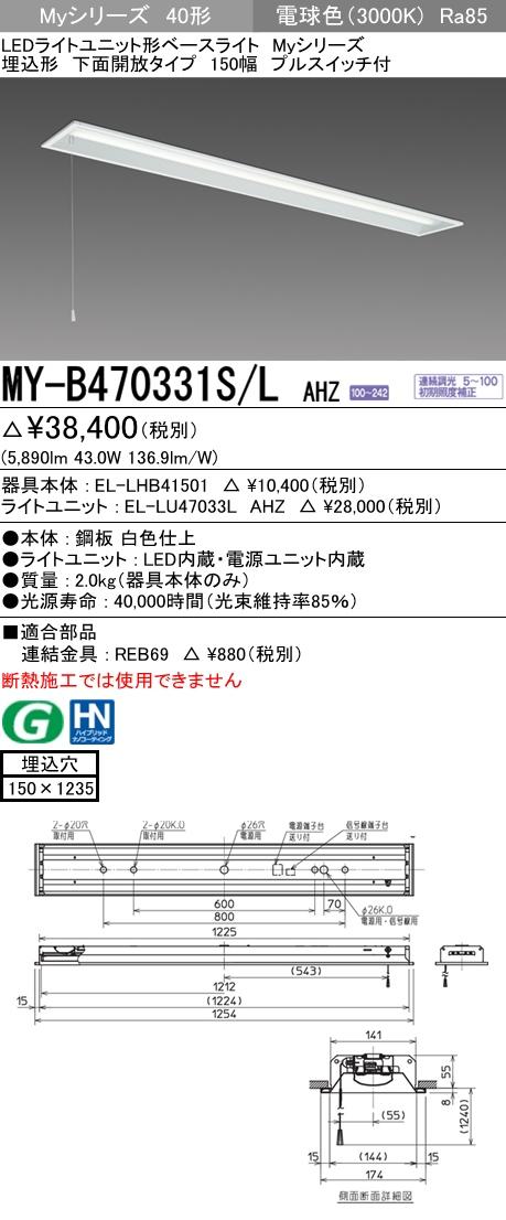 三菱電機 施設照明LEDライトユニット形ベースライト Myシリーズ40形 FHF32形×2灯高出力相当 一般タイプ 連続調光埋込形 下面開放タイプ 150幅 プルスイッチ付 電球色MY-B470331S/L AHZ