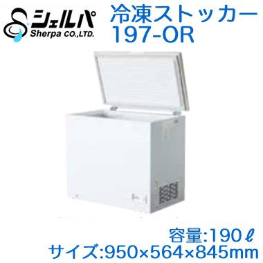 シェルパ 業務用 冷凍ストッカー(冷凍庫) オープンタイプORシリーズ 容量190L197-OR