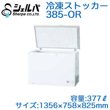 ●シェルパ 業務用 冷凍ストッカー(冷凍庫) オープンタイプORシリーズ 容量377L385-OR