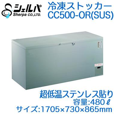 シェルパ 業務用 超低温冷凍ストッカー(冷凍庫)ORシリーズ 容量480L ステンレス仕様CC500-OR(SUS)