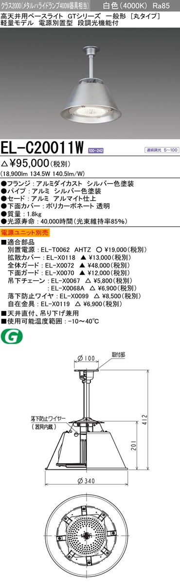 三菱電機 LED高天井用照明 超特価 業界トップクラスの高効率一般形 丸型パイプ吊タイプ(屋内用仕様)電源別置タイプ(軽量タイプ)クラス2000(メタルハライドランプ400W相当) 120° 広角配光 白色EL-C20011W