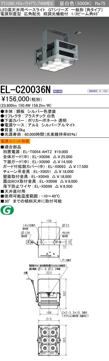 三菱電機 施設照明LED高天井用ベースライト GTシリーズ 一般形(角タイプ) 電源別置型クラス2000(メタルハライドランプ400W相当) 93°広角配光 昼白色EL-C20036N