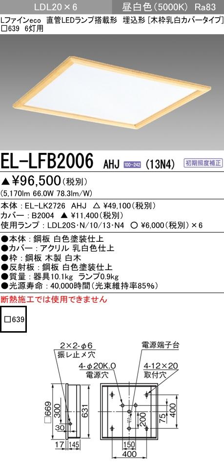 三菱電機 施設照明直管LEDランプ搭載ベースライト埋込形LDL20 木枠乳白カバータイプ6灯用 1300lmクラスランプ付(昼白色)EL-LFB2006 AHJ(13N4)
