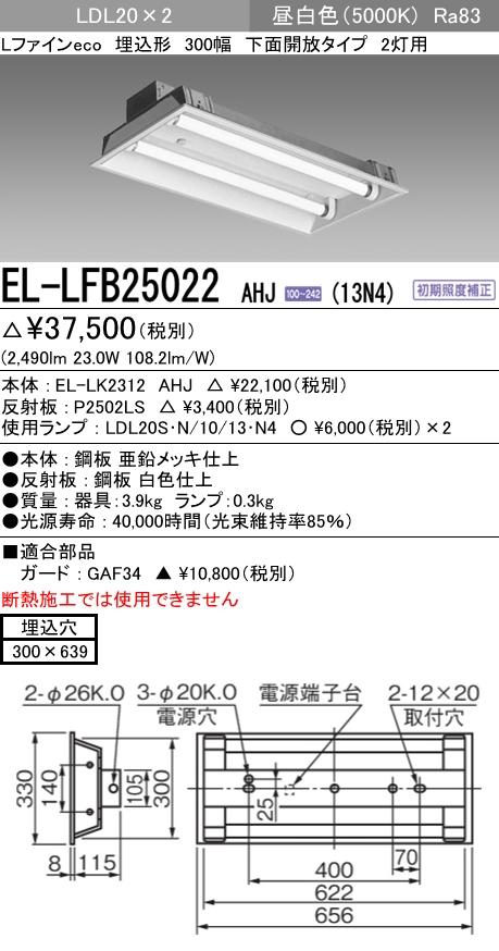 三菱電機 施設照明直管LEDランプ搭載ベースライト埋込形LDL20 300幅 下面開放タイプ2灯用 1300lmクラスランプ付(昼白色)EL-LFB25022 AHJ(13N4)