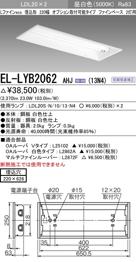 三菱電機 施設照明直管LEDランプ搭載ベースライト埋込形LDL20 220幅 オプション取付可能タイプ ファインベース2灯用 1300lmクラスランプ付(昼白色)EL-LYB2062 AHJ(13N4)