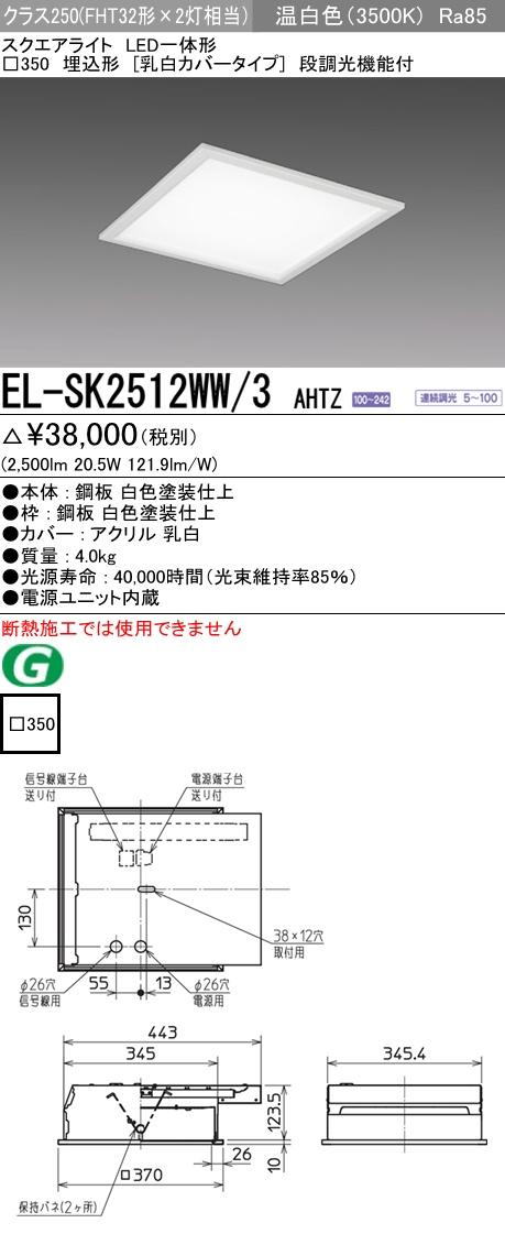 三菱電機 施設照明LEDスクエアベースライト 一体形□350 埋込形(乳白カバータイプ)クラス250 FHT32形×2灯器具相当温白色 連続調光(信号制御)EL-SK2512WW/3 AHTZ