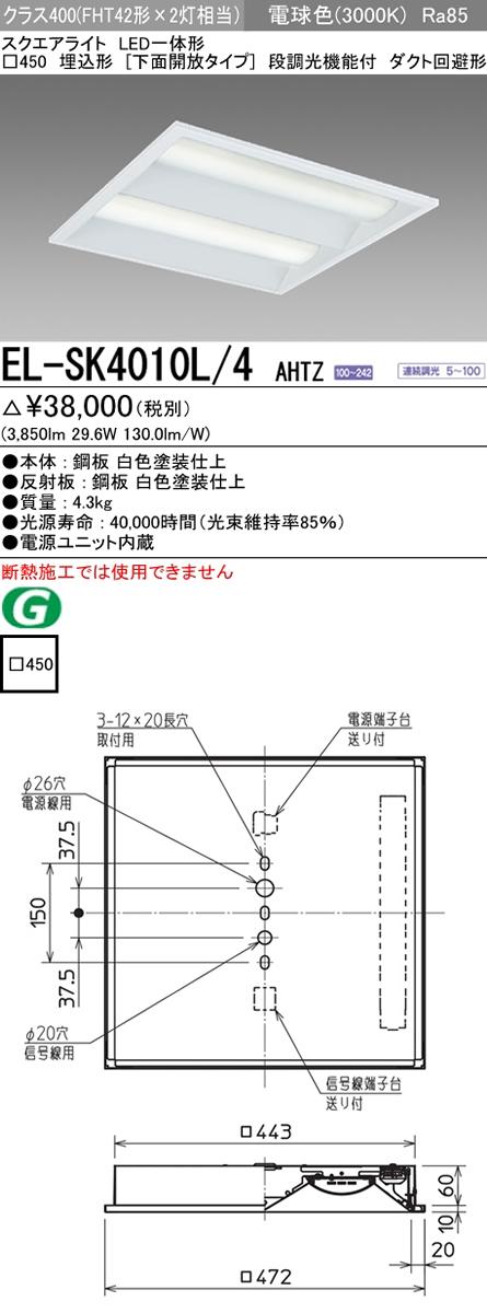 三菱電機 施設照明LEDスクエアベースライト 一体形□450 埋込形(下面開放タイプ)クラス400 FHT42形×2灯器具相当ダクト回避形 電球色 連続調光(信号制御)EL-SK4010L/4 AHTZ