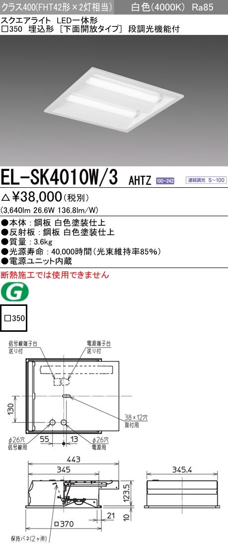 三菱電機 施設照明LEDスクエアベースライト 一体形□350 埋込形(下面開放タイプ)クラス400 FHT42形×2灯器具相当白色 連続調光(信号制御)EL-SK4010W/3 AHTZ