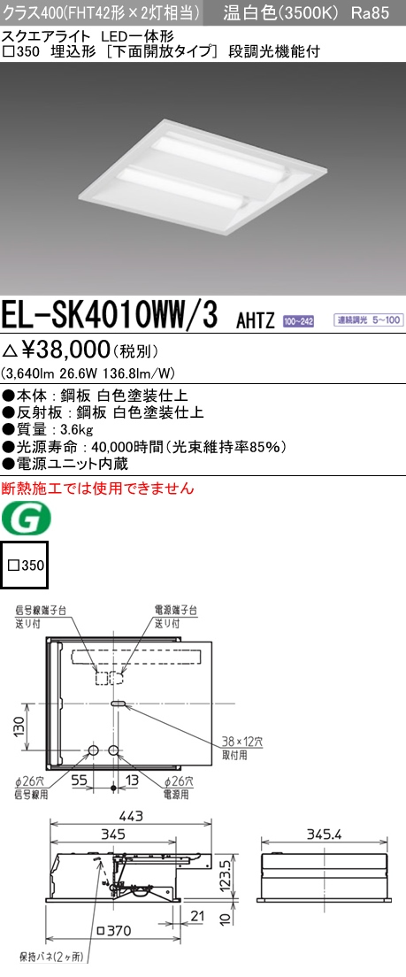 三菱電機 施設照明LEDスクエアベースライト 一体形□350 埋込形(下面開放タイプ)クラス400 FHT42形×2灯器具相当温白色 連続調光(信号制御)EL-SK4010WW/3 AHTZ