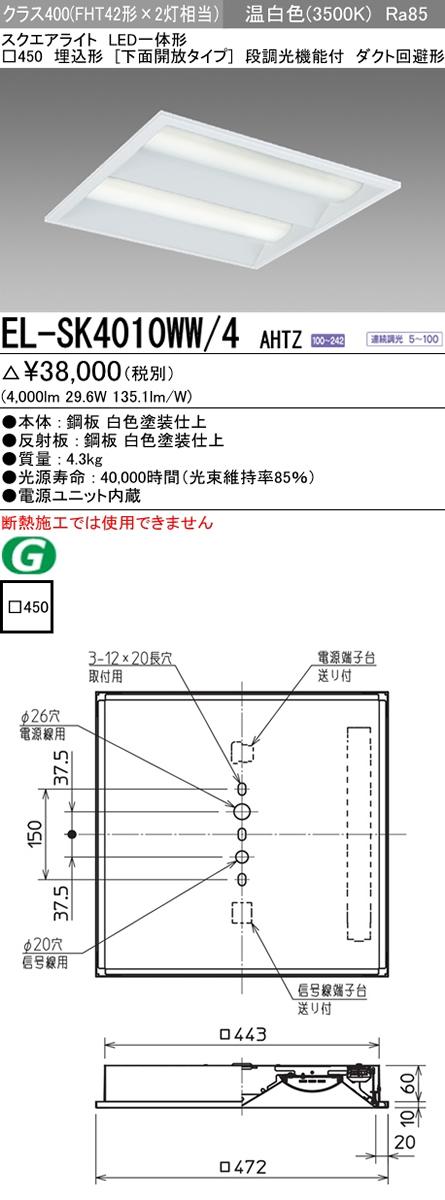 三菱電機 施設照明LEDスクエアベースライト 一体形□450 埋込形(下面開放タイプ)クラス400 FHT42形×2灯器具相当ダクト回避形 温白色 連続調光(信号制御)EL-SK4010WW/4 AHTZ