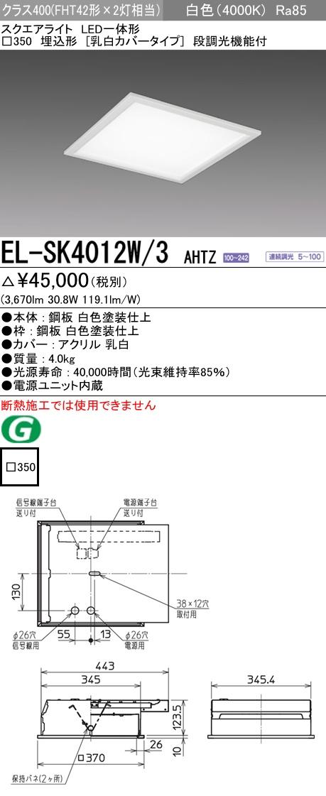 三菱電機 施設照明LEDスクエアベースライト 一体形□350 埋込形(乳白カバータイプ)クラス400 FHT42形×2灯器具相当白色 連続調光(信号制御)EL-SK4012W/3 AHTZ