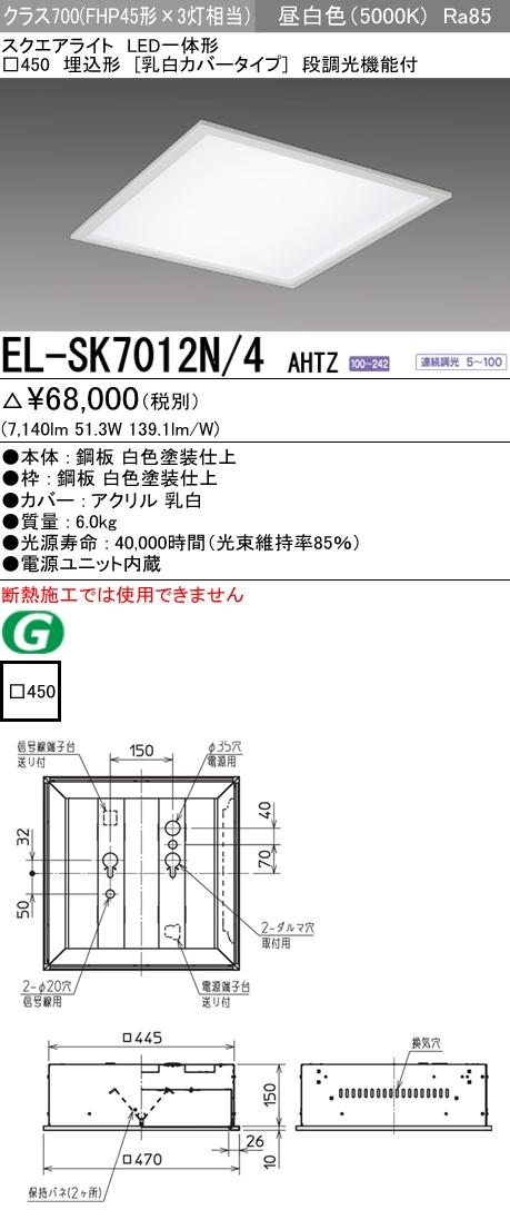 三菱電機 施設照明LEDスクエアベースライト 一体形□450 埋込形(乳白カバータイプ)クラス700 FHP45形×3灯器具相当昼白色 連続調光(信号制御)EL-SK7012N/4 AHTZ