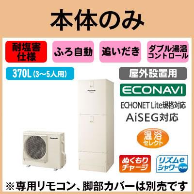 【本体のみ】Panasonic エコキュート 370L耐塩害仕様 ECONAVI フルオートタイプ JシリーズHE-J37JQES