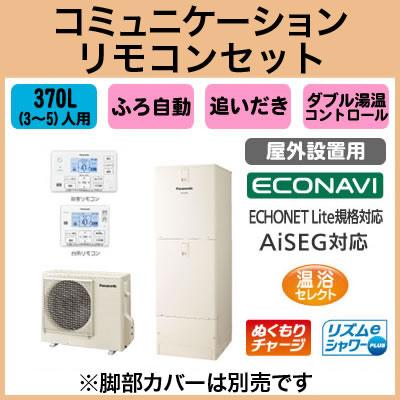 【コミュニケーションリモコン付】Panasonic エコキュート 370LECONAVI フルオートタイプ JシリーズHE-J37JQS + HE-RQFJW
