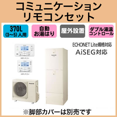 【コミュニケーションリモコン付】Panasonic エコキュート 370Lセミオートタイプ JシリーズHE-J37JSS + HE-RSFJW