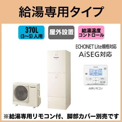 【台所リモコン付】Panasonic エコキュート 370L給湯専用タイプ JシリーズHE-J37JZS