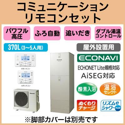 【コミュニケーションリモコン付】Panasonic エコキュート 370Lパワフル高圧 酸素入浴機能付ECONAVI フルオートタイプ JシリーズHE-JU37JXS + HE-RXFJW