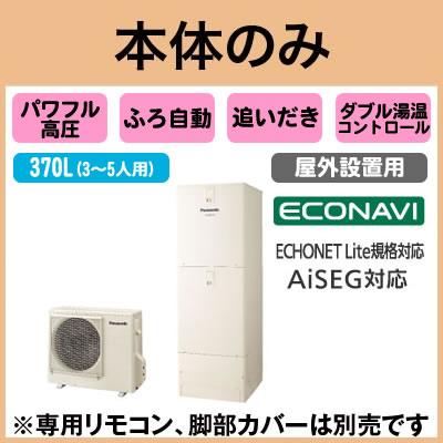 【本体のみ】Panasonic エコキュート 370Lパワフル高圧 ECONAVI フルオートタイプ NシリーズHE-NSU37JQS