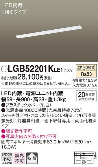 パナソニック Panasonic 照明器具LEDキッチンライト 棚下取付型 スイッチ付温白色 拡散 非調光L900タイプLGB52201KLE1