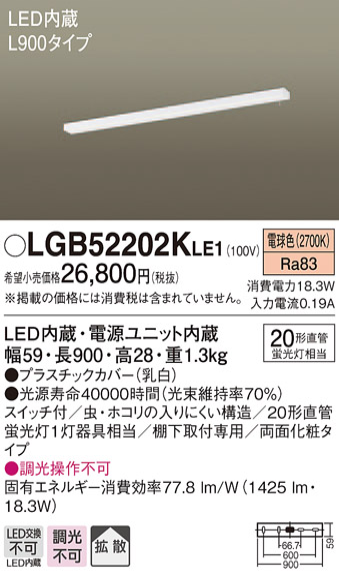 パナソニック Panasonic 照明器具LEDキッチンライト 棚下取付型 スイッチ付電球色 拡散 非調光L900タイプLGB52202KLE1