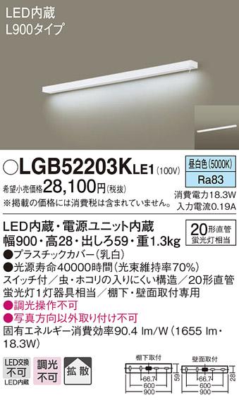 パナソニック Panasonic 照明器具LEDキッチンライト 棚下・壁面取付型 スイッチ付昼白色 拡散 非調光L900タイプLGB52203KLE1