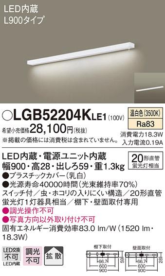 パナソニック Panasonic 照明器具LEDキッチンライト 棚下・壁面取付型 スイッチ付温白色 拡散 非調光L900タイプLGB52204KLE1