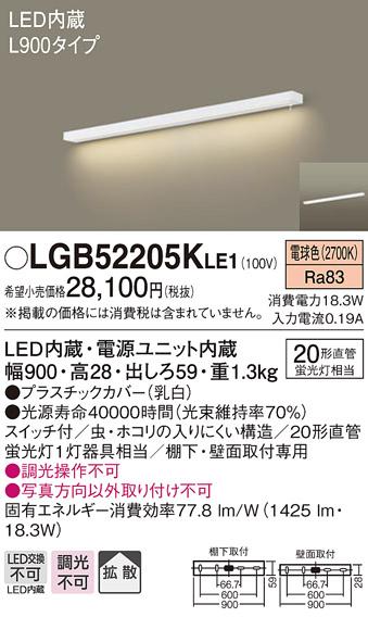 パナソニック Panasonic 照明器具LEDキッチンライト 棚下・壁面取付型 スイッチ付電球色 拡散 非調光L900タイプLGB52205KLE1