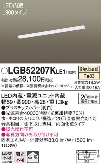 パナソニック Panasonic 照明器具LEDキッチンライト 棚下取付型 スイッチなし温白色 拡散 非調光L900タイプLGB52207KLE1
