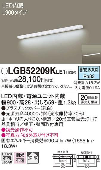 パナソニック Panasonic 照明器具LEDキッチンライト 棚下・壁面取付型 スイッチなし昼白色 拡散 非調光L900タイプLGB52209KLE1