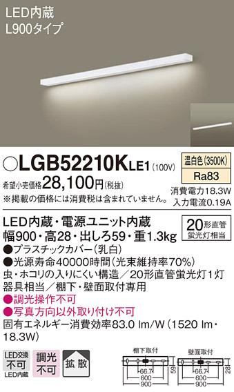パナソニック Panasonic 照明器具LEDキッチンライト 棚下・壁面取付型 スイッチなし温白色 拡散 非調光L900タイプLGB52210KLE1