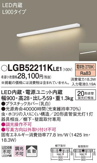 パナソニック Panasonic 照明器具LEDキッチンライト 棚下・壁面取付型 スイッチなし電球色 拡散 非調光L900タイプLGB52211KLE1